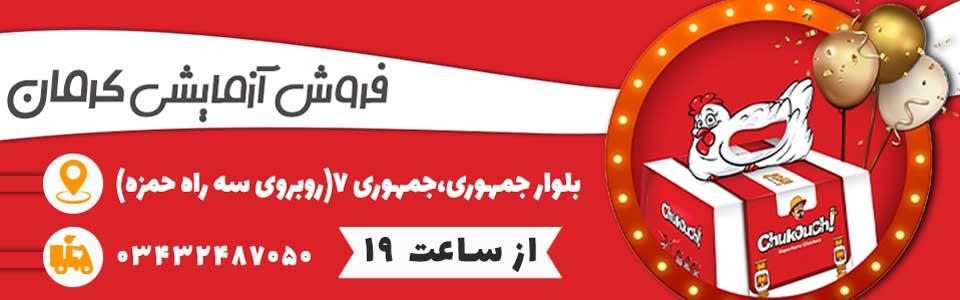 مرغ سوخاری چاکوچ کرمان